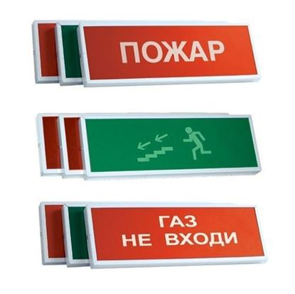 """Оповещатель пожарный световой КОП-25П """"Пожар"""""""