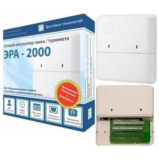 Сетевой контроллер ЭРА-2000